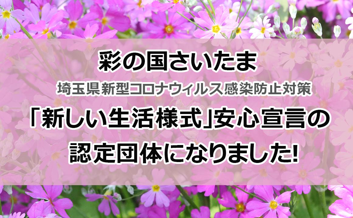 安心宣言 埼玉県タイヤ商工協同組合